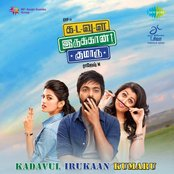 Kadavul Irukaan Kumaru (Original Motion Picture Soundtrack)