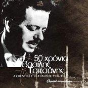 Vasilis Tsitsanis - 50 Hronia Tsitsanis