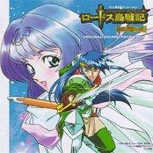 Record of Lodoss War TV Anime