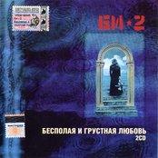 Бесполая и грустная любовь (переиздание, main cd)