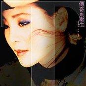 Chuan Qi De Dan Sheng