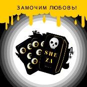 """She Za """"Замочим Любовь"""" 2008"""