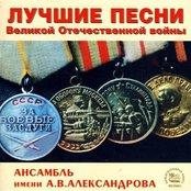 Best Songs of the Great Patriotic War