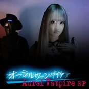 Aural Vampire (EP)