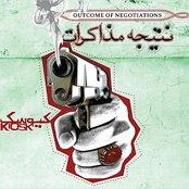 Natijeh e Mozakerat (Outcome of Negotiations)