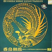 Chinese Classic Folk Music: A Hundred Birds Paying Homage To The Phoenix