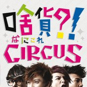 What's This ?! Circus
