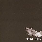 Ezrah Ba'Derech