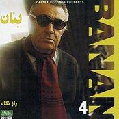 Raze Negah, Banan 4 - Persian Music