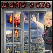 ДЕМО 2010