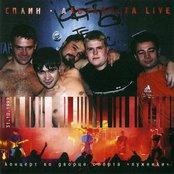 Альтависта Live (disc 2)