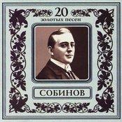 20 Gold Songs. Leonid Sobinov