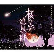桜ヶ丘流星群