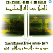 Sourate Youssouf