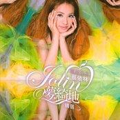 Jolin's Final Wonderland