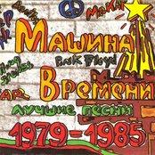 Luchshie pesni (1979-1985)