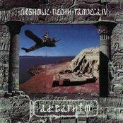 Любимые песни Рамзеса IV