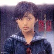 百恵復活 (disc 1)