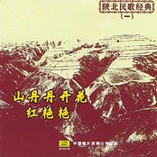 Greatest Northern Shaanxi Folk Songs Vol. 1 (Shan Bei Min Ge Ming Jia Jing Cui Yi)