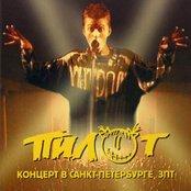 Концерт В Санкт-Петербурге ЗПТ