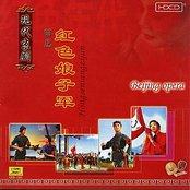 Beijing Opera: The Red Women Detachment