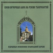The best Christian praise songs of Russian Orthodox Church