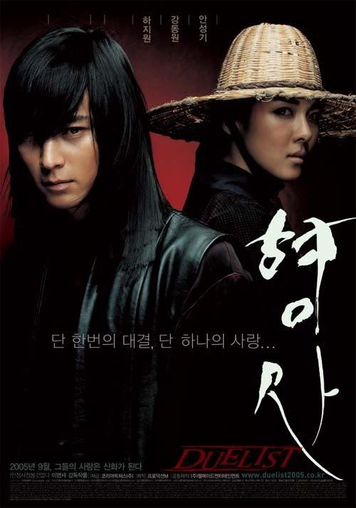 Ha Ji Won & Kang Dong Won