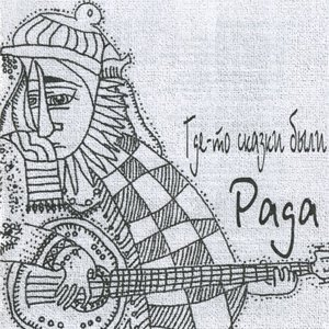 Image for 'Где-то сказки были'