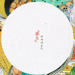 Image for '关联'