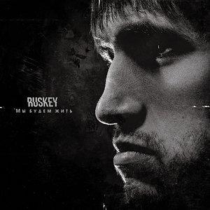 Image for 'RusKey feat Смысловые Галлюцинации и Total - Все могло бы быть'