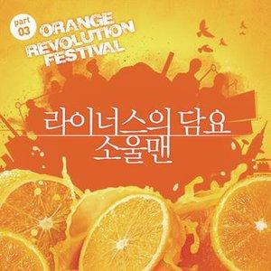 Image for 'Orange Revolution Festival Part 3'