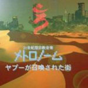 Image for 'Yapuu ga shoukansareta machi'