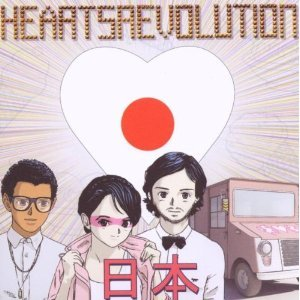 Image for 'Hearts Japan -  EP'