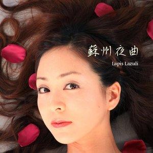 Image for '蘇州夜曲'