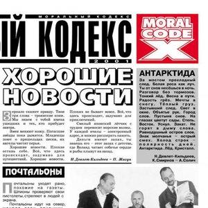 Image for 'Хорошие новости'