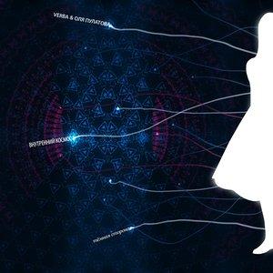 Image for 'Внутренний Космос. Тёмная Сторона'