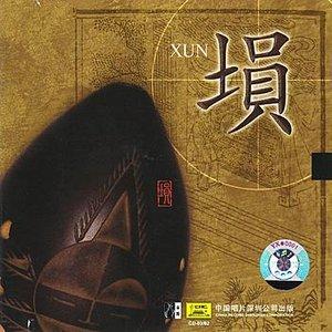 Immagine per 'The No. 1 Xun Performer In China: Zhao Liangshan (Zhong Guo Gu Xun Di Yi Ren Zhao Liangshan)'
