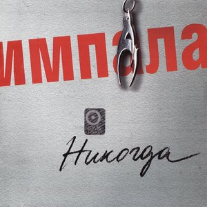Image for 'Никогда'