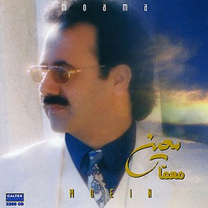 Image for 'Moama - Persian Music'