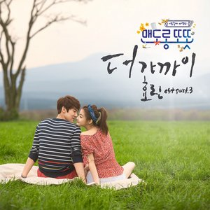 Image for '맨도롱 또똣 OST Part 3'