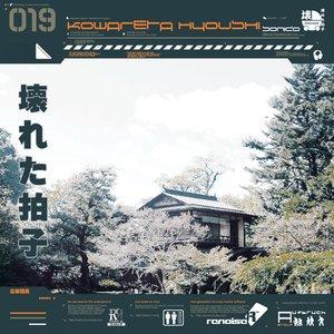 Image for 'Kowareta Hyoushi'