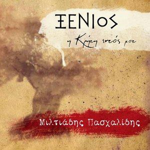 Image for 'Xenios - I Kriti Edos Mou'