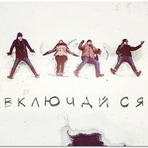 Image for 'Включайся!'
