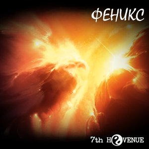 Image for 'Феникс (SP)'