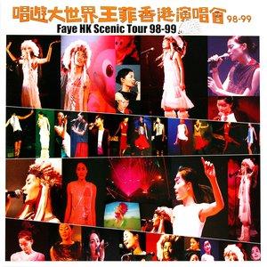 Image for '唱遊大世界王菲香港演唱會 98-99'