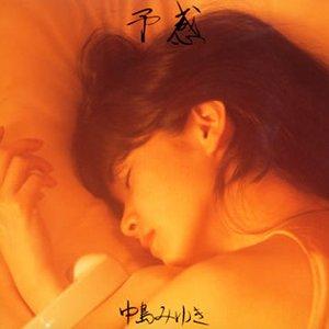 Immagine per '予感'