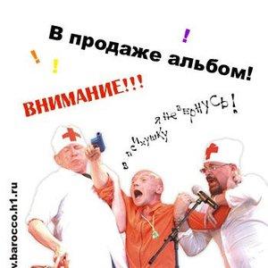 Image for 'В психушку я не вернусь!'