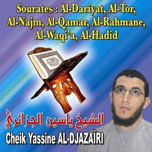 Image for 'Sourates Al-Dariyat, Al-Tor, Al-Najm, Al-Qamar, Al-Rahmane, Al Waqi'a, Al Hadid (Quran - Coran - Islam - Récitation coranique)'