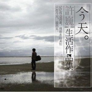 Imagem de '今天 - 许巍2002-2008生活作品集'