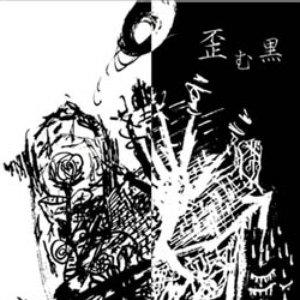 Image pour '歪む黒'